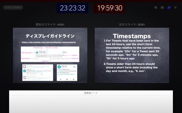 スクリーンショット 2013-10-27 23.23.33