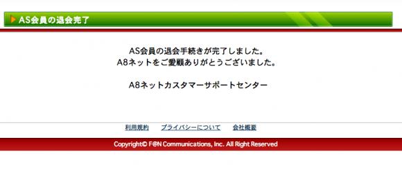 A8.net退会