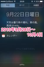 週間アクセスランキング(2013年9月28日〜10月4日)
