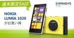EXPANSYS 週末限定セール Nokia Lumia 1020がカメラグリップ付きで14%オフ