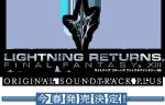 『LRFFXIII サウンドトラックプラス』2014年春に発売決定