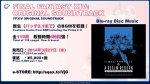 『新生FFXIV』サントラ3月26日発売!初回生産限定盤特典は「マメット・バハムート」