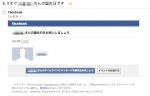 Facebookから送られてくる「もうすぐ○○さんの誕生日です」メールが億劫になってきたので停止することにしました