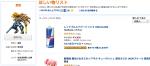 【お知らせ】Amazonのほしい物リストを公開しました