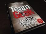 【書評】Team Geek ―Googleのギークたちはいかにしてチームを作るのか