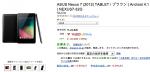 AmazonにてNexus 7 32GB(2012年モデル)が1万円引きで販売中