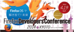 Firefox Developers Conference 2014 in Kyoto Firefox OS で解き放て!未来 講演資料まとめ #fxdevcon #FxOS