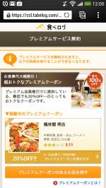 auかんたん決済の有料コンテンツ『食べログ』の解約方法