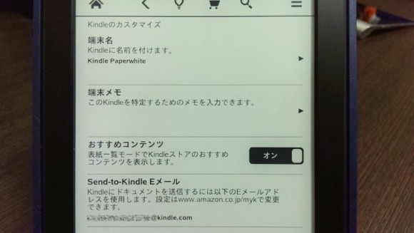 Kindle Parerwhite