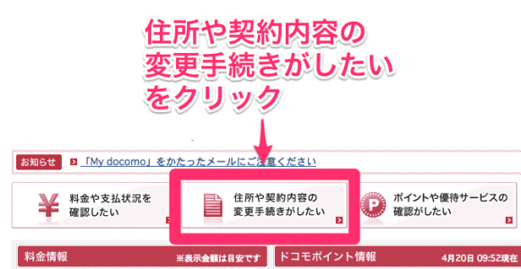 スクリーンショット_2014-04-20_09_53_50