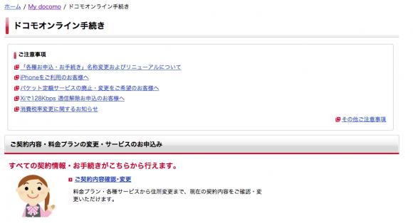 スクリーンショット 2014-04-20 09.54.08