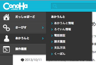 スクリーンショット 2014-04-02 13.42.56