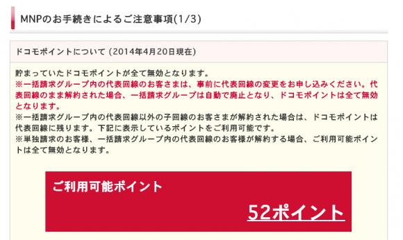 スクリーンショット 2014-04-20 10.07.10