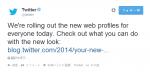 Twitter、全ユーザーのプロフィールページを新デザインへ強制切り替え