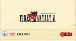 シアトリズムFFカーテンコール DLC第2弾が配信開始。FFVI『幻獣を守れ!』など4曲&追加キャラ『ローザ』