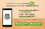 docomo×Evernoteプレミアムキャンペーンの実施期間が2015年4月30日まで延長に