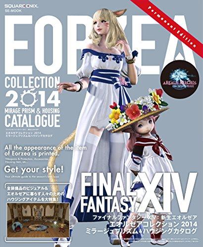 新生FFXIV公式カタログ本『エオルゼアコレクション2014 ミラージュプリズム\u0026ハウジングカタログ』7月15日発売