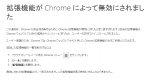 「拡張機能が Chrome によって無効にされました」Chromeウェブストア以外の場所からインストールした拡張機能が使えなくなった件