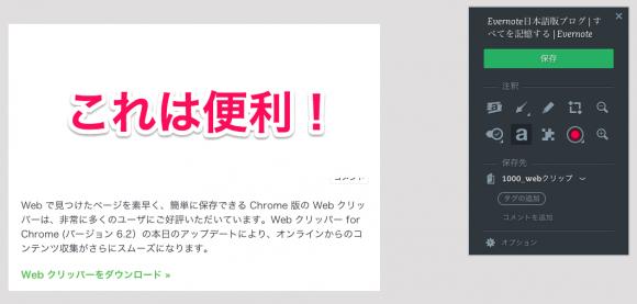 スクリーンショット 2014-07-19 10.29.42