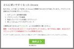スクリーンショット 2014-10-28 08.48.04