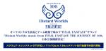 FFオーケストラ『Distant Worlds』世界公演100回記念コンサートが2015年1月に開催。11月10日よりチケット予約受付開始