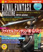 初のFF情報専門誌「ファイナルファンタジーマガジン 2014 Winter」ローソン・HMV限定で12月1日から販売