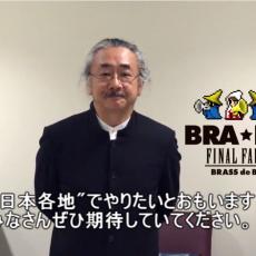 ファイナルファンタジー初の公式吹奏楽ツアー「BRA ★ BRA FINAL FANTASY」2015年3月から公演開始