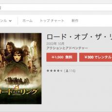 【期間限定】映画『ロード・オブ・ザ・リング』第一作が無料に。Google Play、Android Playストアにて