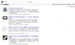 ブログ内検索をGoogleカスタム検索から無料で広告表示のないYahoo!検索 カスタムサーチに乗り換えました