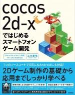 【書評】cocos2d-xではじめるスマートフォンゲーム開発 [cocos2d-x Ver.3対応] for iOS/Android