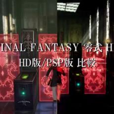 FF零式 HD、PSP版/HD版比較動画