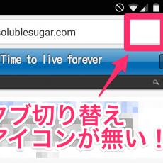 AndroidのChromeからタブ切り替えボタンが消えた?設定で以前の形式に戻せます