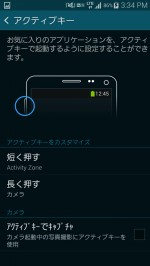 好きなアプリを一発起動。GALAXY S5 ACTIVEのアクティブキーが地味に便利