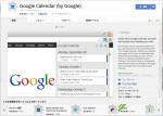 Google Chrome拡張機能「Google Calendar Checker」が廃止に。利用者は新しい拡張機能へ移行を