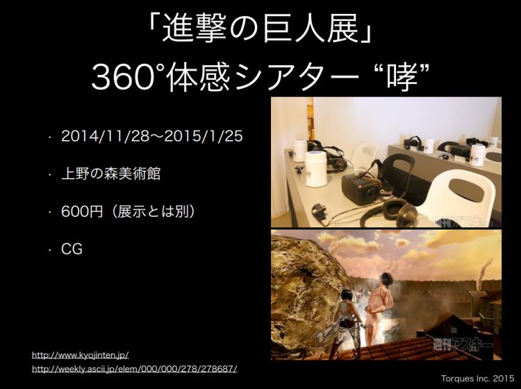 スクリーンショット 2015-03-12 22.43.33