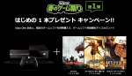 Xbox One本体&FF零式HD同時購入でソフト1本分の価格が全額割引されるキャンペーン実施