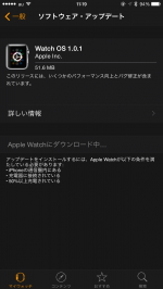 Apple Watchのソフトウェアアップデート方法