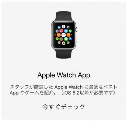 Apple Watchのソフトウェア ...
