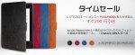 6月1日~15日まで200円引き『Inateck Kindle Paperwhite専用 合皮レザーケース』キャンペーンコード公開