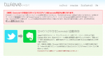 ツイエバのEvernoteメール投稿機能が8月31日に廃止。新方式での連携認証に切り替えましょう