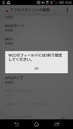 APN情報の設定で「MCCのフィールドには3桁で指定してください。」という警告が出た時に入力する数字について調べてみた