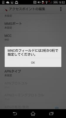 MNCのフィールドには2桁か3桁で指定してください。