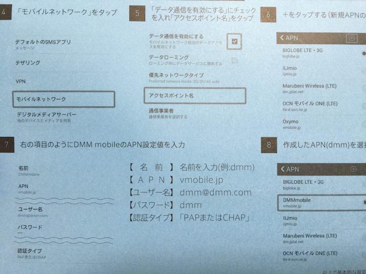 DMM mobileの利用ガイド