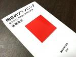 【書評】明日のプランニング 伝わらない時代の「伝わる」方法