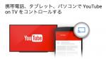 使い勝手のよろしくないDIGAのYouTube on TVをスマホアプリと連携して快適に
