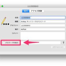 Macで接続済みのWi-Fiのパスワードを確認する方法
