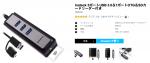 6月25日までコード適用で600円引き。USBポートとSDカードリーダーを同時に増設できるInateckのUSBハブ