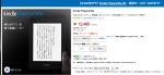 6月27日まで延長『Kindle Paperwhite』3Gモデルが期間限定で3,000円オフ