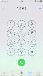 auのiPhone、スマホなどで非通知の着信を拒否する方法