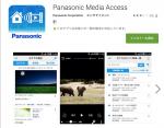 外出時もスマホやタブレットでDIGAの録画番組を楽しめるアプリ『Panasonic Media Access』が超便利
